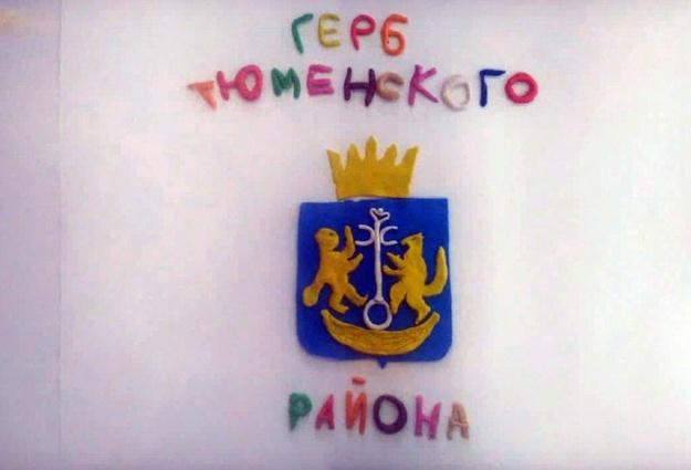 Школьники Тюменского района создали три мультфильма изпластилина
