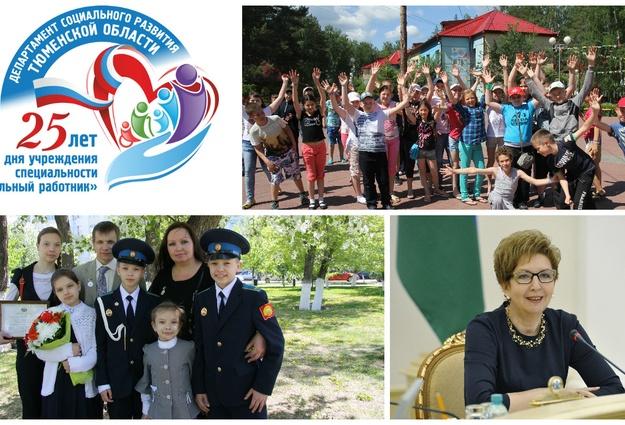 Всероссийские конкурсы социальных работников