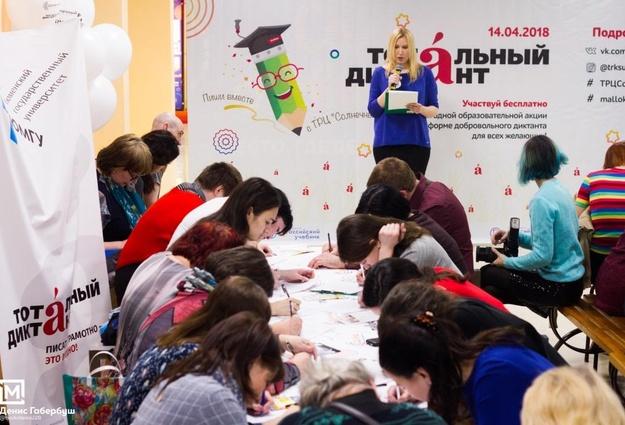 ВОренбурге наградят отличников «Тотального диктанта»