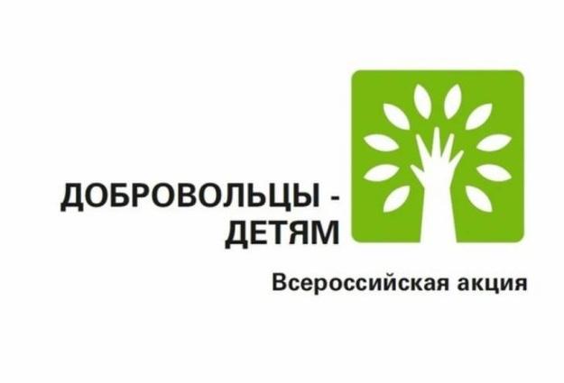 Влидерах Всероссийской акции «Добровольцы— детям»