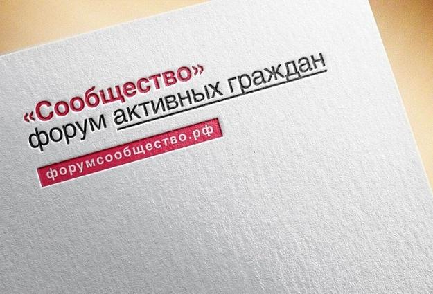 ВТюмени пройдет форум активных жителей «Сообщество»