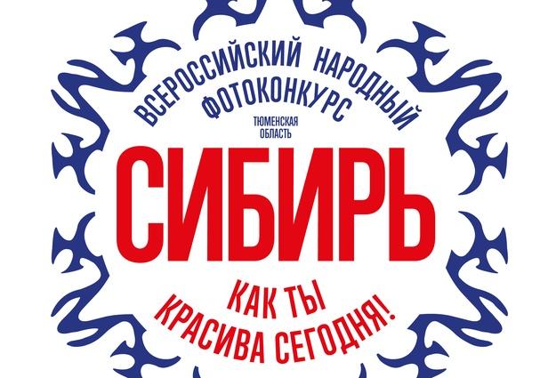 ВТюменской области пройдёт конкурс, приуроченный Году Экологии