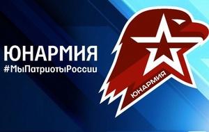 Городской военно-спортивный  Слет юнармейских отрядов «Юнармейцы, вперед!»