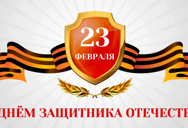 Поздравление Сергея Анташева сДнем защитника Отечества