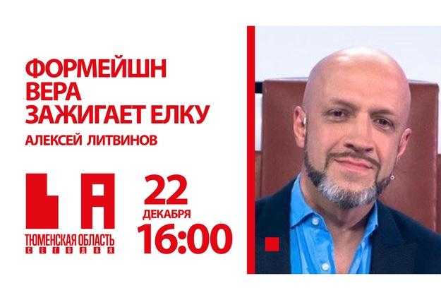 Алексей Литвинов подведет итоги развития танцевального спорта в Тюмени