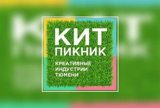 Тюменцев приглашают на 2-ой КИТ-пикник
