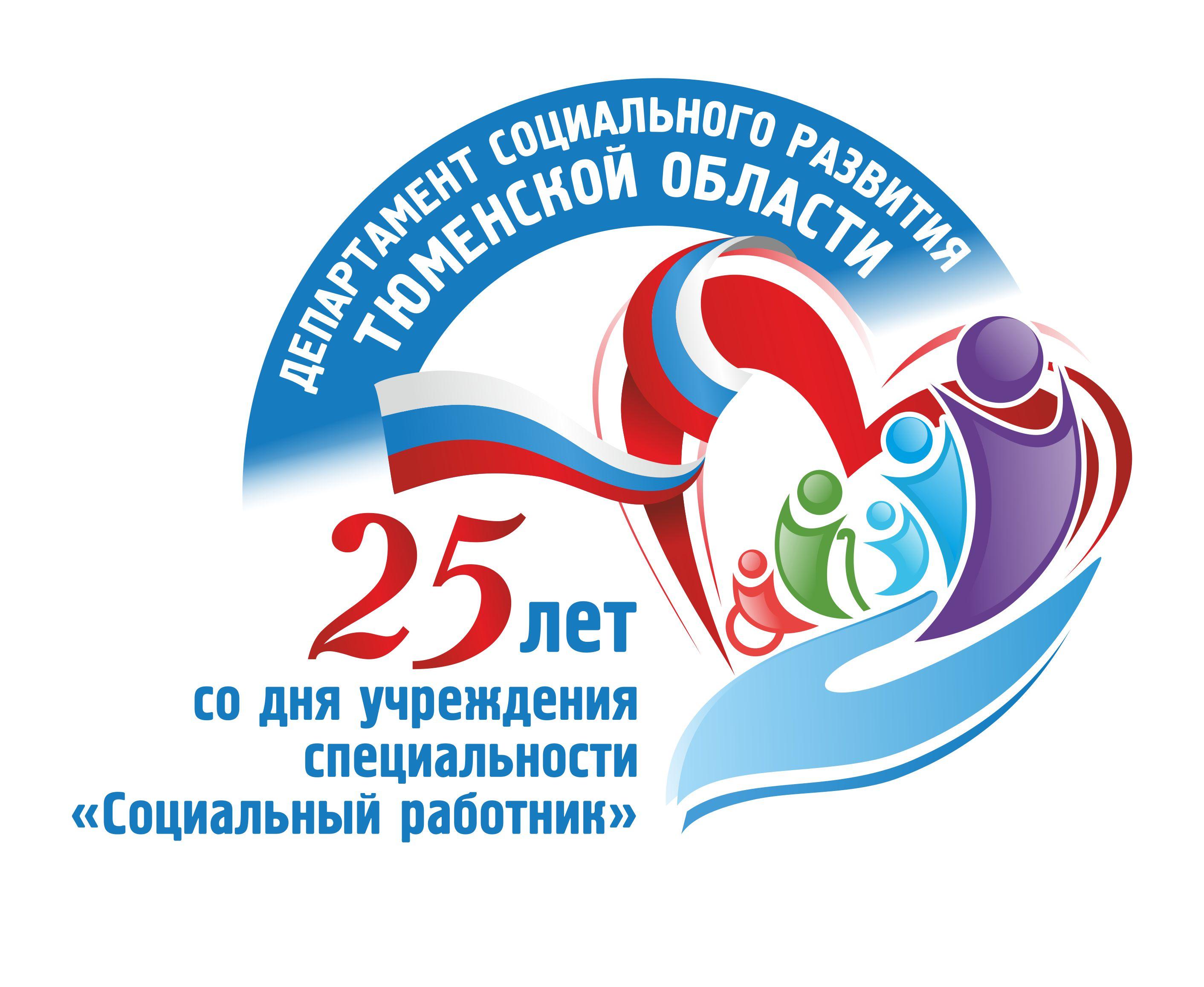 Министерство социального развития и здравоохранения конкурс лучший социальный работника