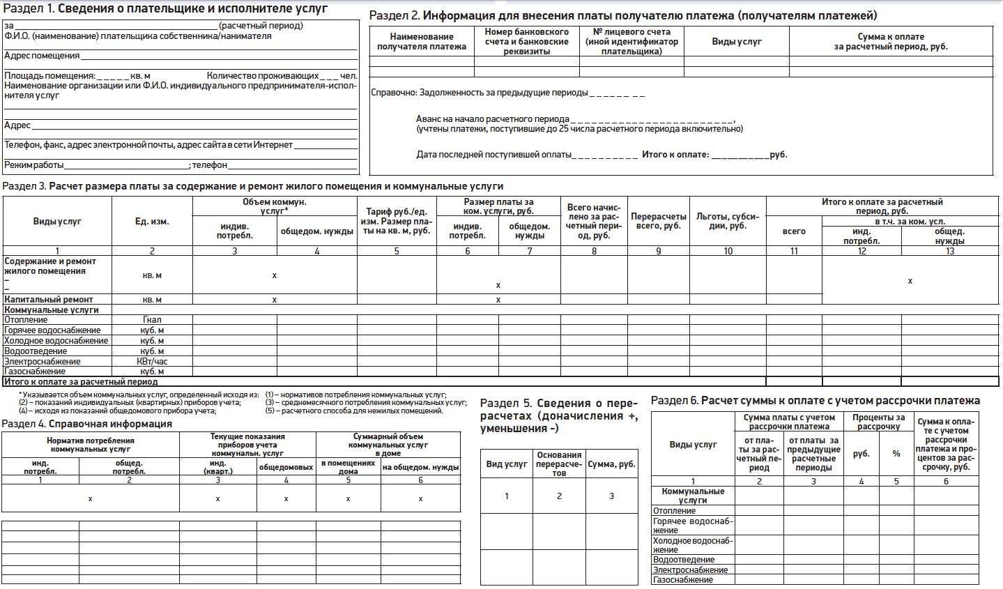 примерный бланк платежного документа за услуги жкх