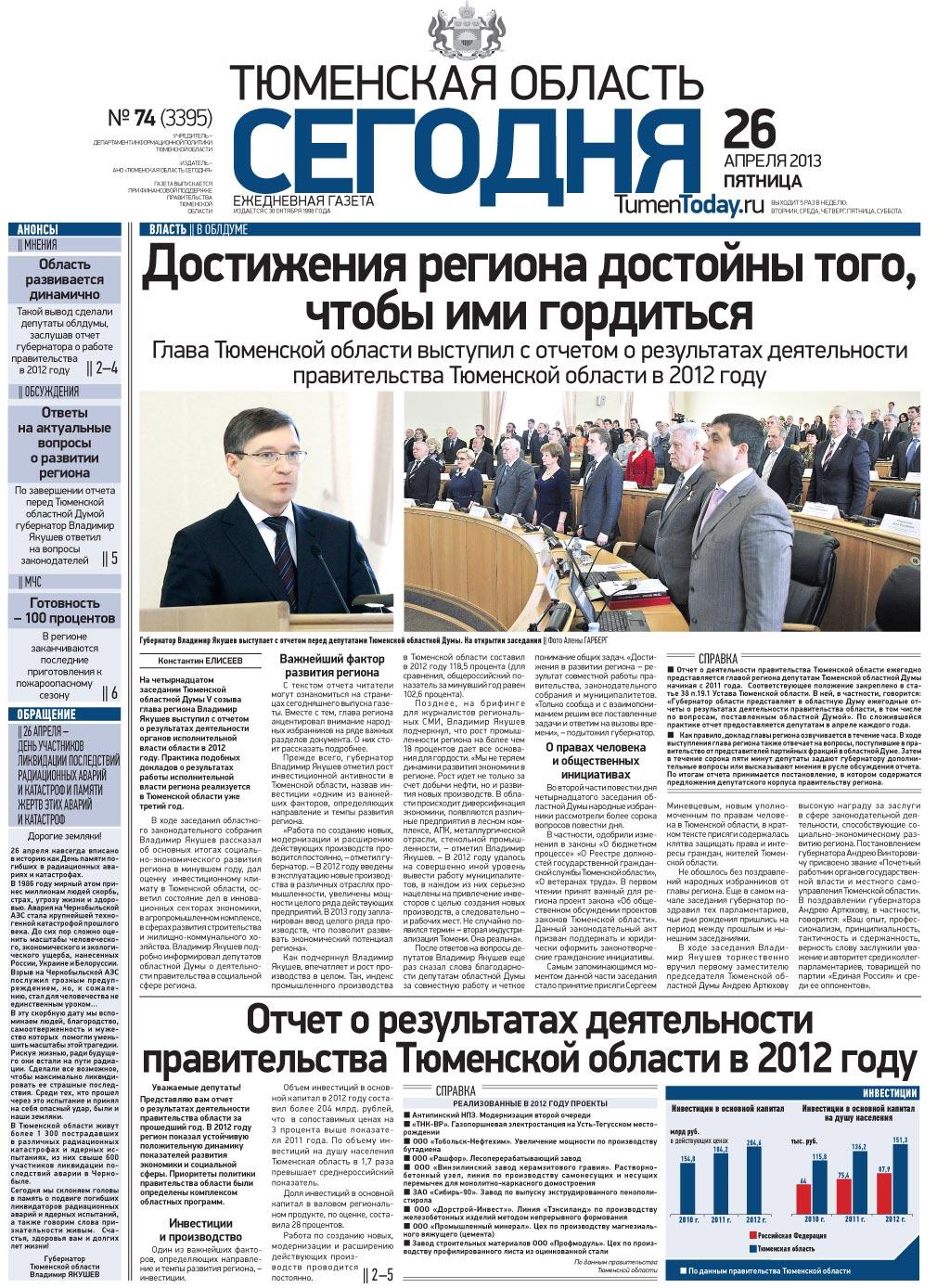 есть работа тюмень газета онлайн Николаевна 2016-12-19 2014