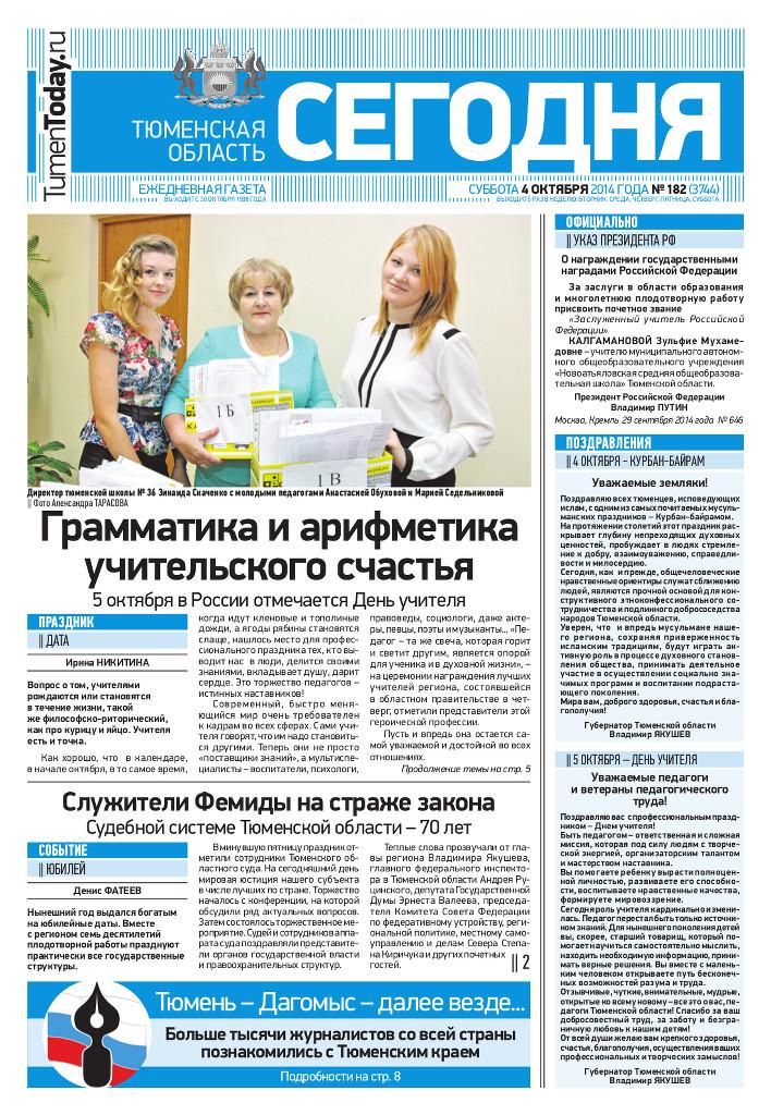 Газеты Тюмени С Рубрикой Знакомства