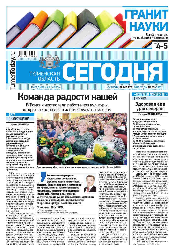 Знакомства Из Газет В Тюмени