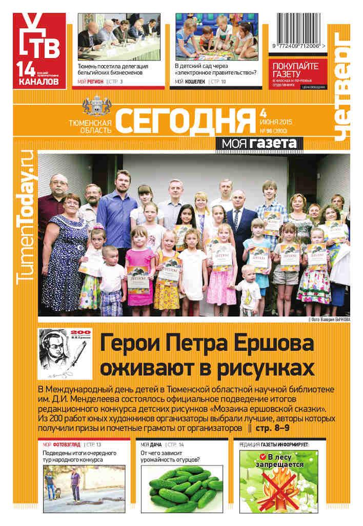 знакомств тюмени газета