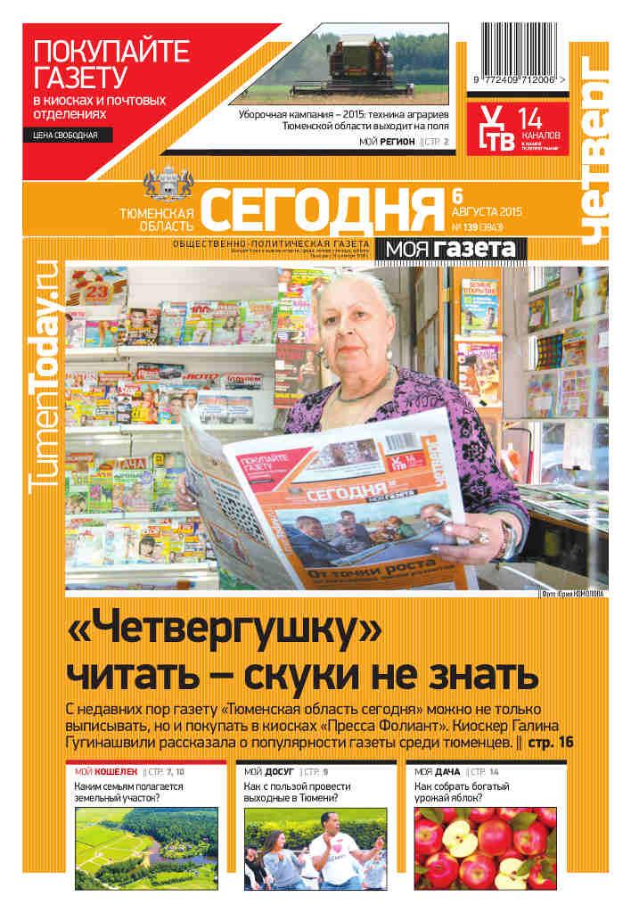 Знакомства в газете регион