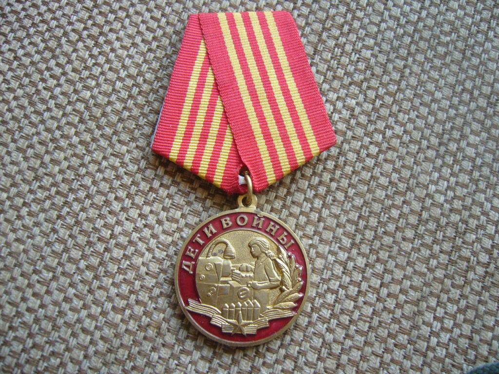 где получить медаль дети войны