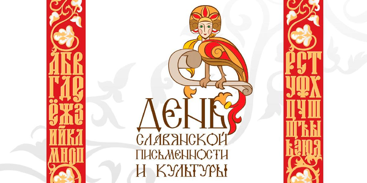 Открытка ко дню славянской письменности