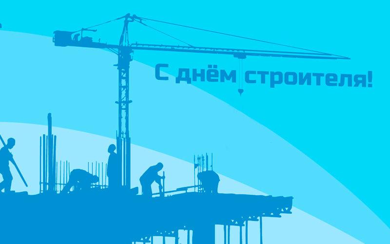 Открытки строительной компании