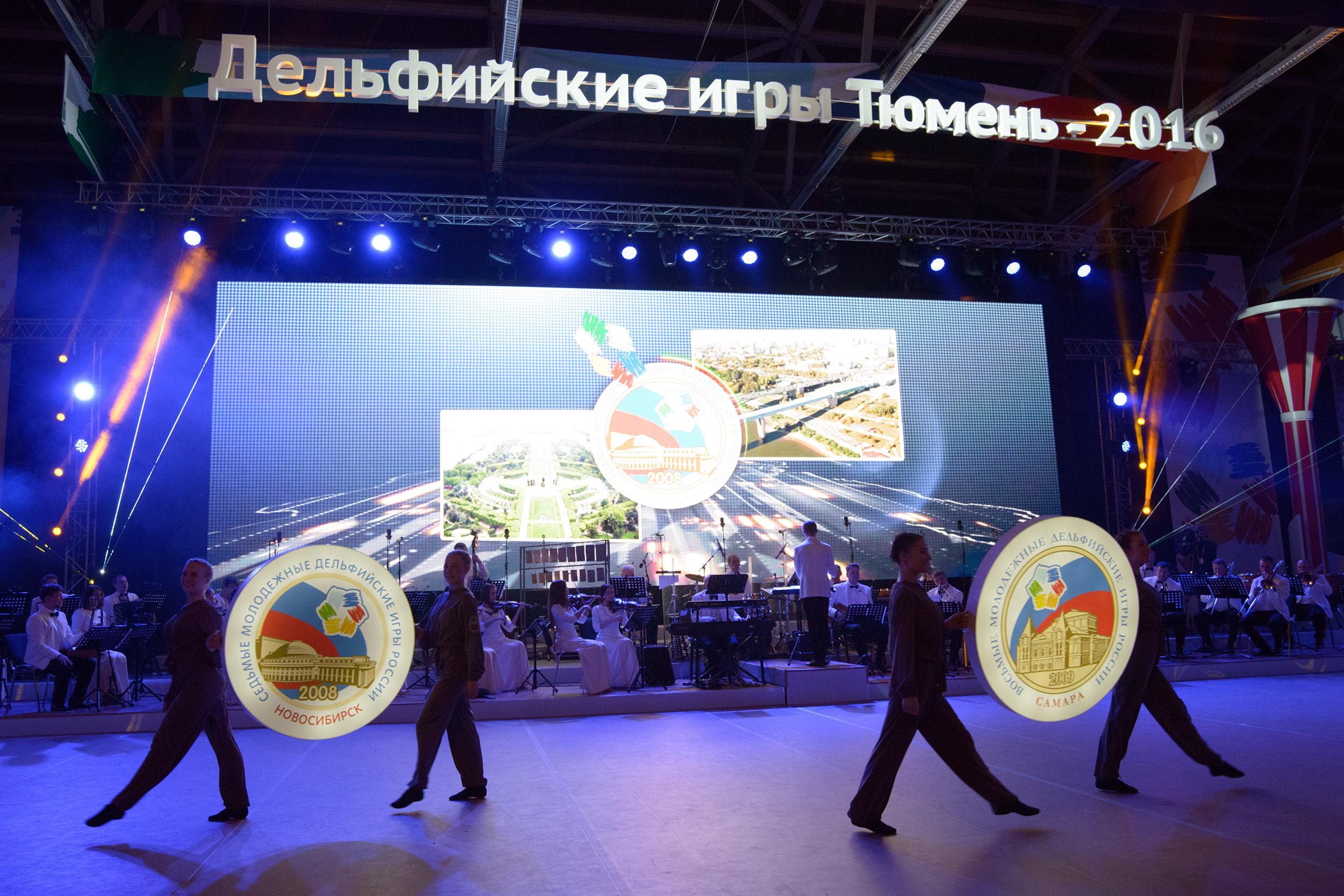 фото открытие дельфийских игр тюмени предоставляет доступ