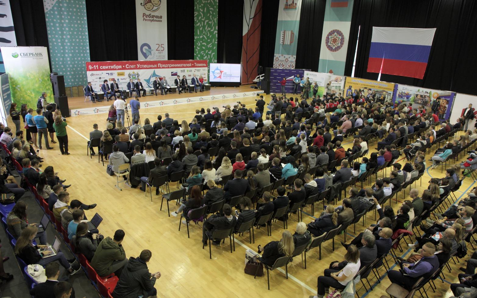 Участники бизнес-форума вТюмени могут получить гранты до100 млн руб.
