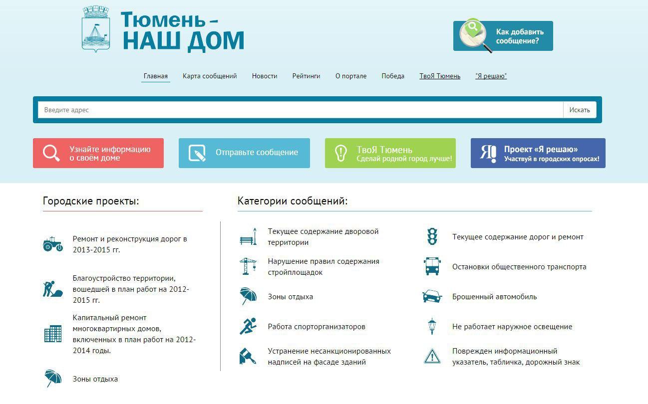 Компания наш дом тюмень официальный сайт нипом компания сайт
